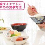 二の腕ダイエット中の食事方法